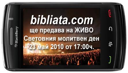 СВЕТОВЕН ДЕН ЗА МОЛИТВА – СОФИЯ 23 МАЙ 2010