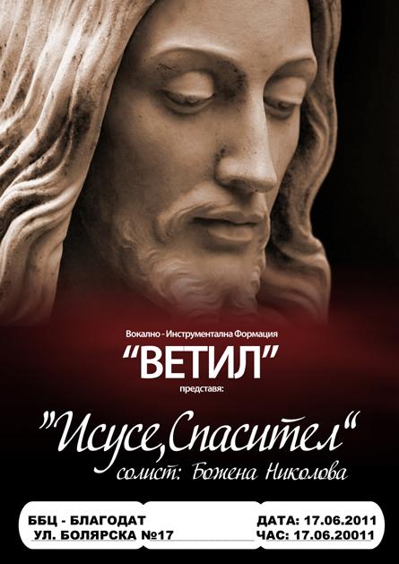 """Концерт с участието на """"Ветил"""" – Бургас"""