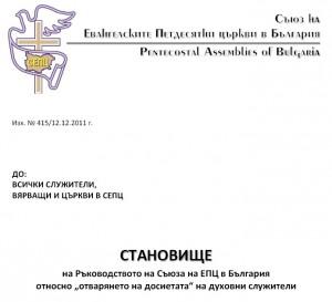 """СТАНОВИЩЕ на Ръководството на Съюза на ЕПЦ в България относно """"отварянето на досиетата"""" на духовни служители"""