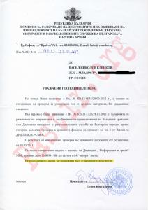 Комисията не разполага с данни за унищожени документи от досието на еп. Еленков