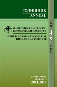 Българска Библия: Ревизията Верен  (1993, 2001, 2013)