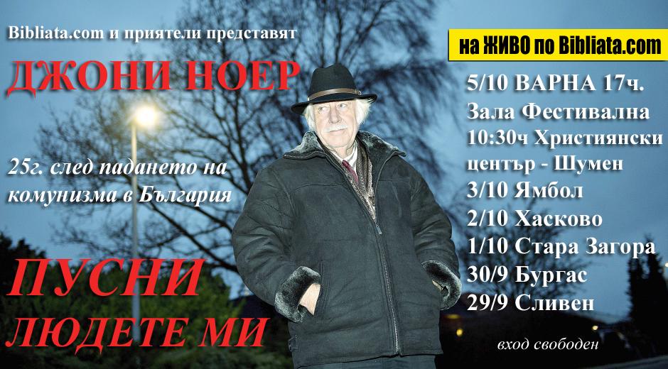Джони НОЕР в БЪЛГАРИЯ 28.09-05.10 2014