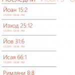 BG Windows Phone Bible 4
