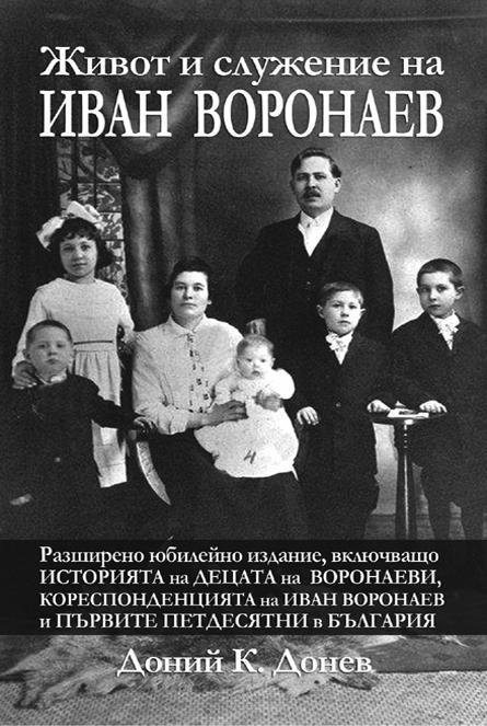 СЕПЦ на 90 год. – Каталог на Протоколната книга на Изпълнителната комисия при Общия съвет на Евангелските петдесятни църкви в България (1929-1933г.)