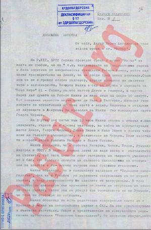 """Архивите говорят: Ролите на чужденците Уилям Буркет, Робърт Макиш и д-р Стив Дурасов в """"играта"""" на ДС"""