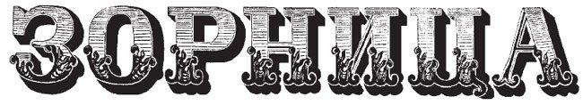 Вестник ЗОРНИЦА: Пълен архив за 1871 година