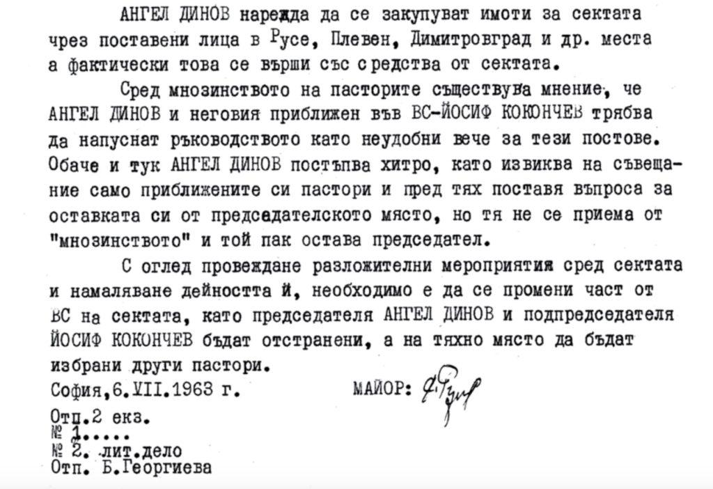 Архивите говорят: п-р Ангел Динов и монополът на комунистическата власт и ДС над СЕПЦ