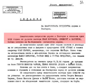"""Извадка от д.а. """"Държавна сигурност (ДСоVI-Технически)"""" посочваща началото на петдесятното движение в България през 1919"""