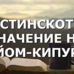 ИСТИНСКОТО ЗНАЧЕНИЕ НА ЙОМ-КИПУР