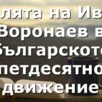 Ролята на Иван Воронаев в Българското петдесятно движение