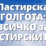 Пастирска ГОЛГОТА: ВСИЧКО за ПАСТИРСКИТЕ ПРОЦЕСИ (1949г.)