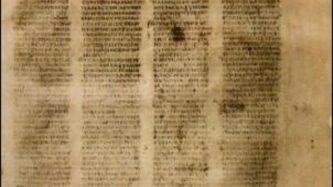 Синайският кодекс