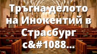 Тръгна делото на Инокентий в Страсбург срещу България