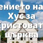 Учението на Ян Хус за Христовата църква